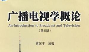 广播电视学