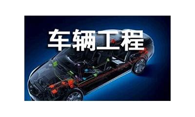 车辆工程专业