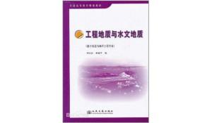 水文与工程地质专业