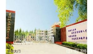 贵州航天技师学院(贵州航天职业技术学院)