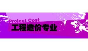 工程造价专业