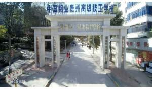 中国铝业贵州高级技工学校