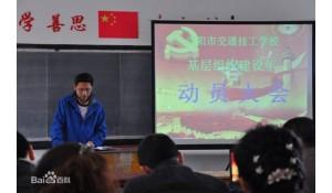 贵阳市交通技工学校