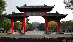 四川大学继续教育学院