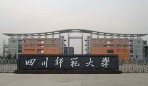 四川师范大学继续教育与网络教育学院