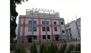 贵州首钢水钢技师学院
