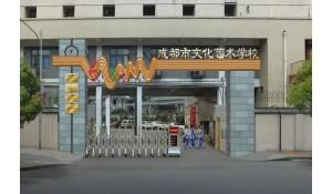 成都市文化艺术学校
