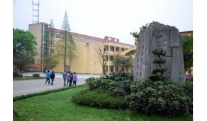 成都理工大学继续教育学院