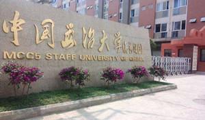 第五冶金建设公司职工大学