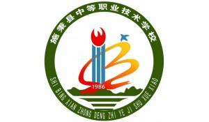 施秉县中等职业技术学校