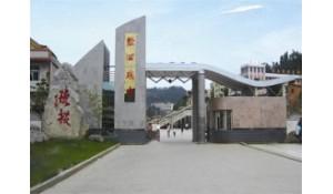 黔西县中等职业学校