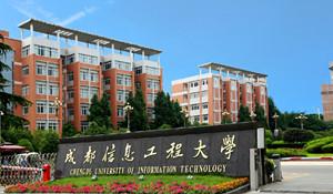 成都信息工程大学继续教育学院