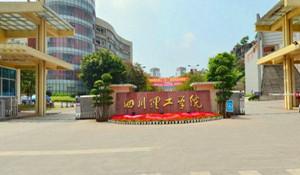 四川理工学院继续教育学院