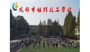 成都恒辉技工学校