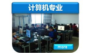 计算机专业