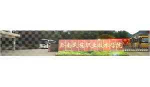 黔南州技工学校