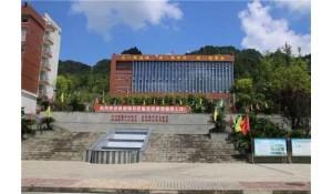 习水县中等职业学校