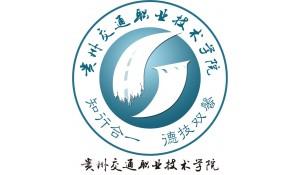 贵州省交通运输学校