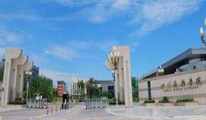 四川旅游学院继续教育学院