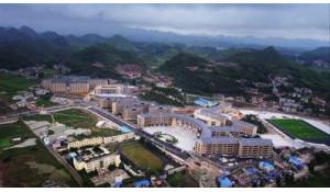 关岭县民族中等职业学校