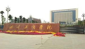 四川工商学院继续教育中心