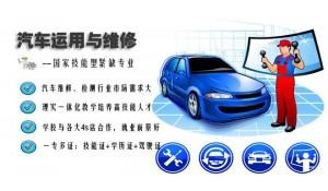 汽车运用与维修专业