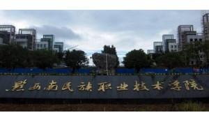 黔西南技师学院