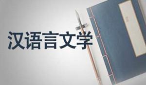 中国少数民族语言文学专业