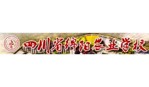 四川省绵阳农业学校