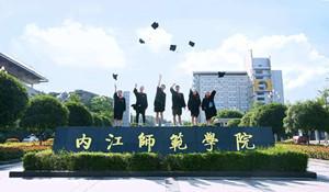 内江师范学院继续教育学院