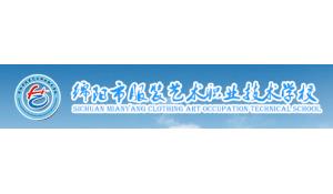 绵阳市服装艺术职业技术学校