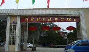 绵阳职业技术学院继续教育部