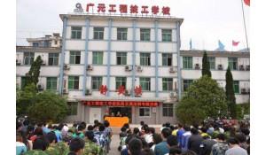四川广元工程技工学校