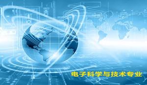电子科学与技术专业