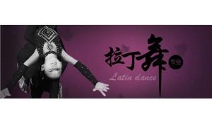 拉丁舞专业