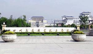 四川交通职业技术学院成人继续教育部