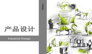 产品设计专业