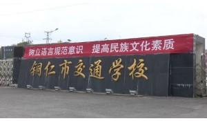 铜仁市交通学校