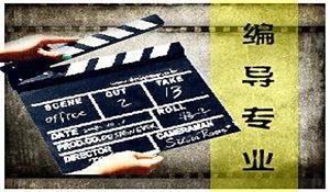 广播电视编导专业