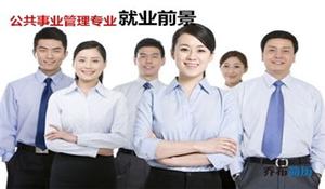 公共事业管理专业