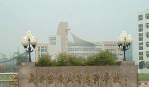 成都纺织高等专科学校继续教育中心