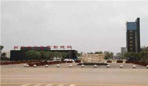 内江职业技术学院继续教育处