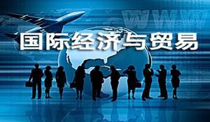 国际经济与贸易专业