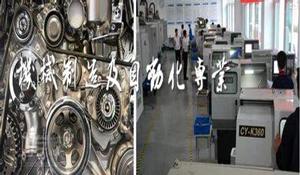 机械制造与自动化专业