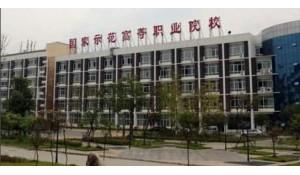 四川省绵阳职业技术学校