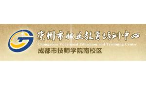 崇州市职业教育培训中心