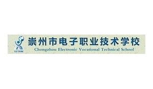 崇州市电子职业技术学校
