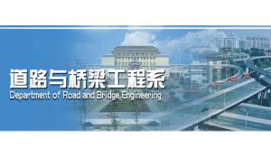 道路与桥梁工程系
