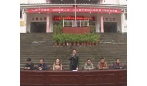 江口县中等职业学校