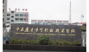 平昌鹰才中等职业技术学校